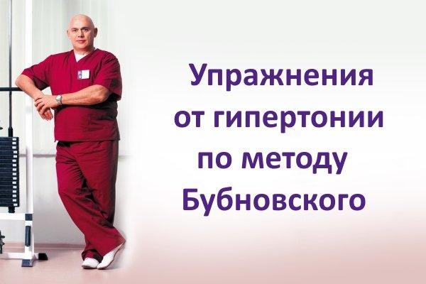 Зарядка бубновского от гипертонии