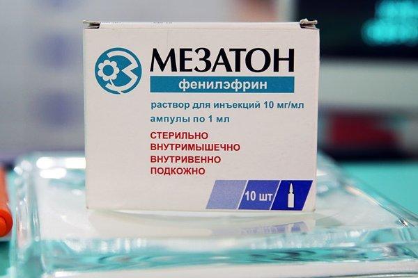 Изображение - Гипотония уколы 1-mezaton
