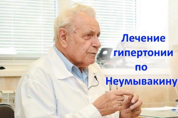 Доктор Неумывакин