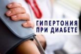 Гипертония и диабет