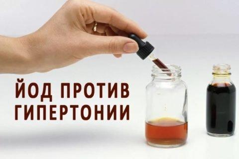 Йод при гипертонии