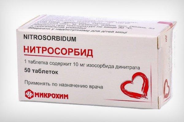 Нитросорбид