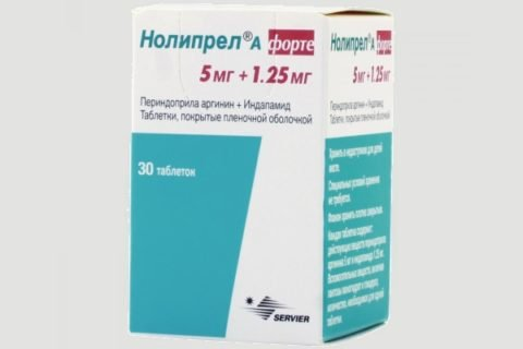 таблетки Нолипрел А форте-2