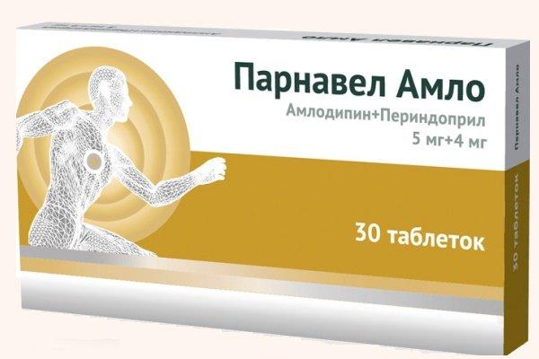 Таблетки Парневл Амло