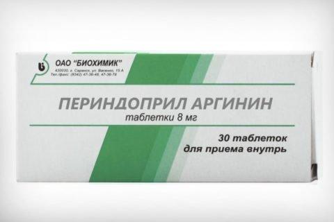 Периндоприл аргинин