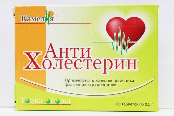 АнтиХолестерин